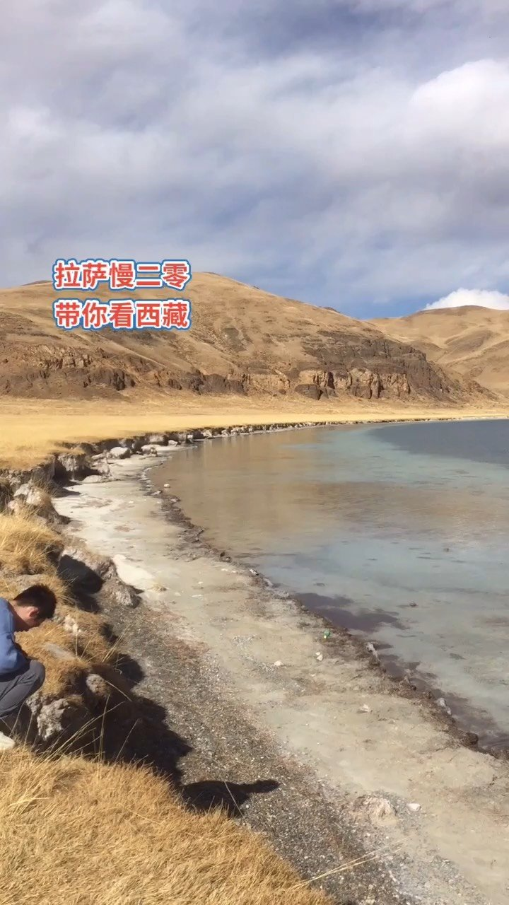 拉萨慢二零 带你看西藏! 调整好心态,羊湖还是一样美丽~ #西藏旅行 #拉萨骑行 #拉萨租自行车