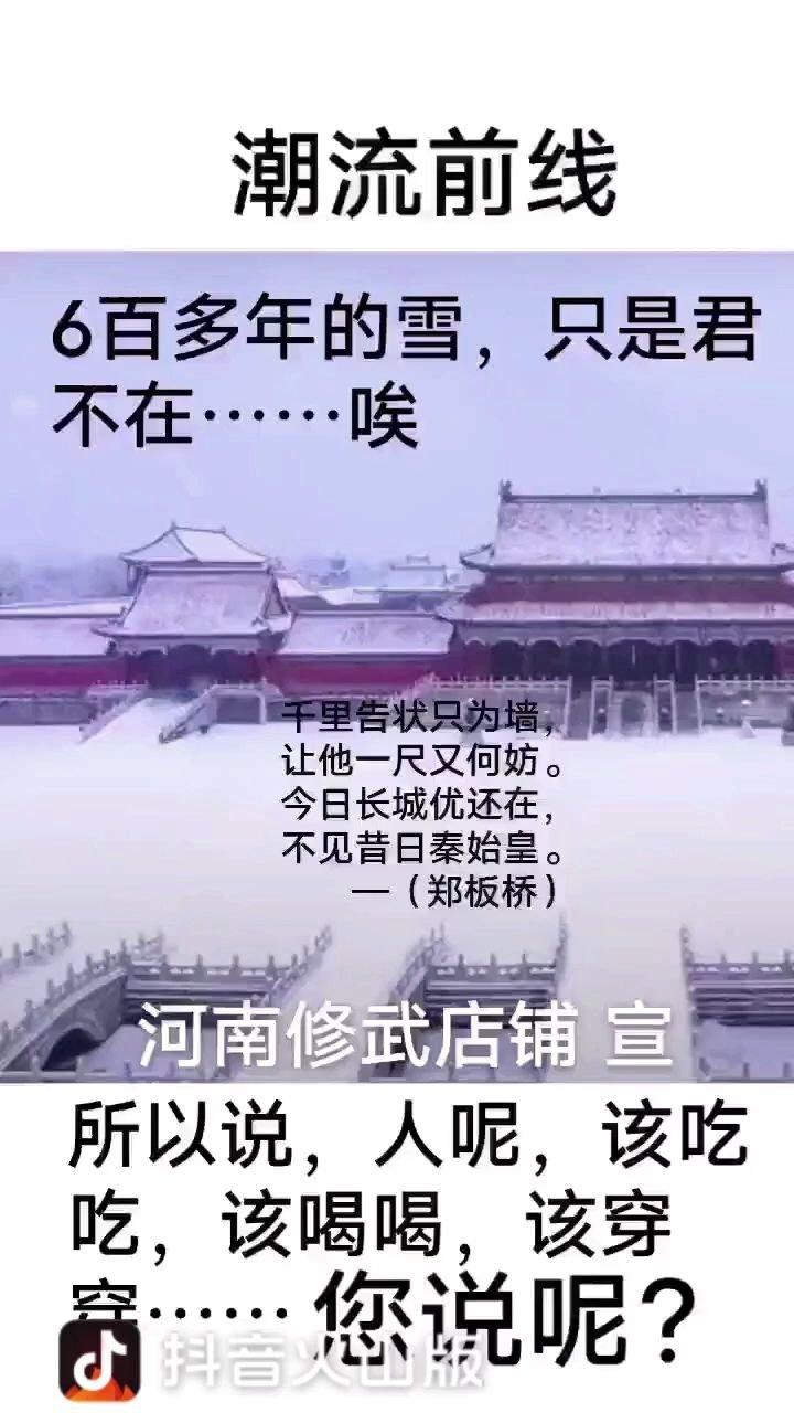 河南修武店铺