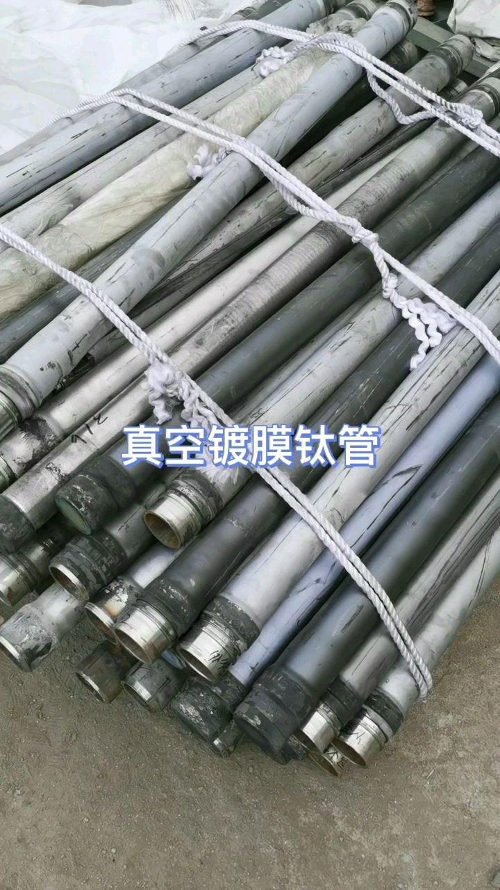 钛管:【嘀~】镀膜钛管,有货的朋友请联系我,现金、价格美丽。 #金属 #工厂 #废品【嘀~】