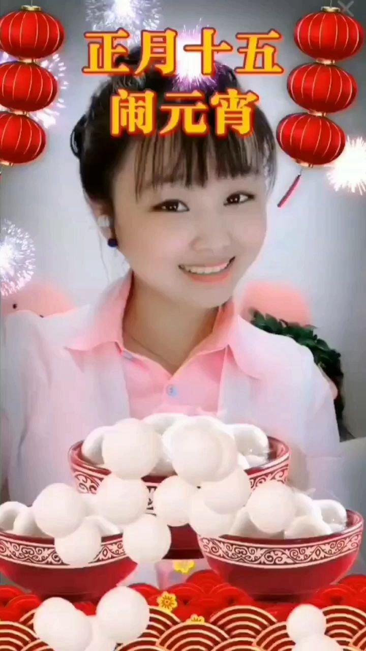 #元宵汤圆欢乐斗 正月十五闹元宵,吃汤圆是传统的风俗习惯,吃汤圆使一家人团团圆圆