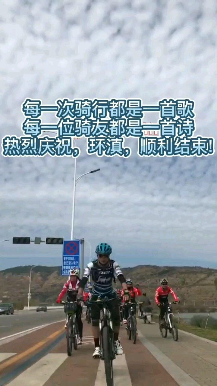 每一次骑行,都是一首歌,每一位骑友,都是一首诗,热烈庆祝,骑行环滇,顺利结束!
