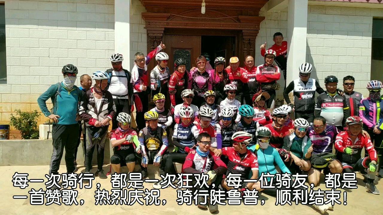 每一次骑行,都是一次狂欢,每一位骑友,都是一首赞歌,热烈庆祝,骑行陡鲁普,顺利结束!