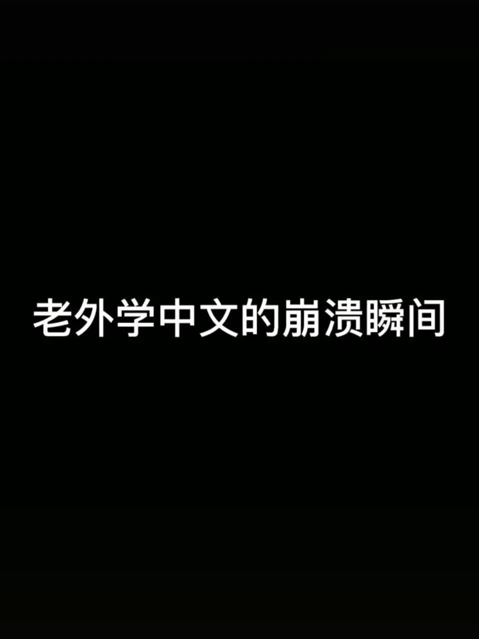中文的强大分分钟绕蒙你  ??
