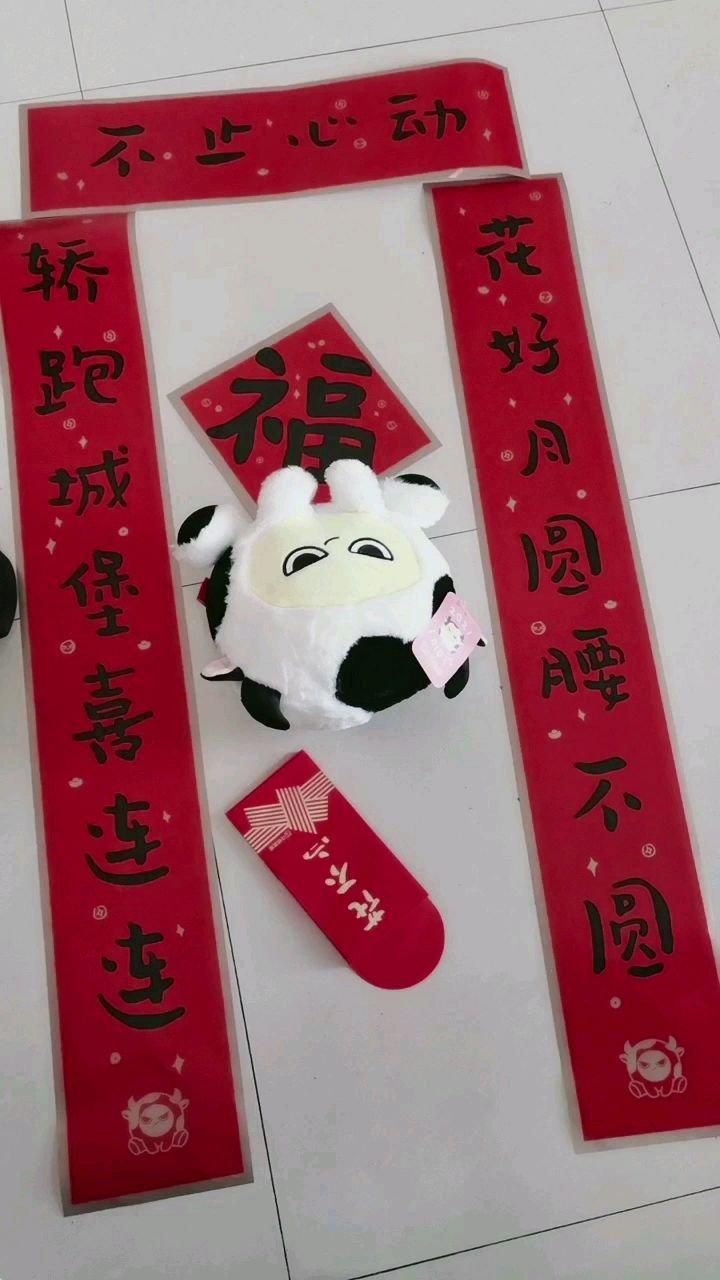 感谢花椒平台送的新年礼物…祝大家牛年吉祥!