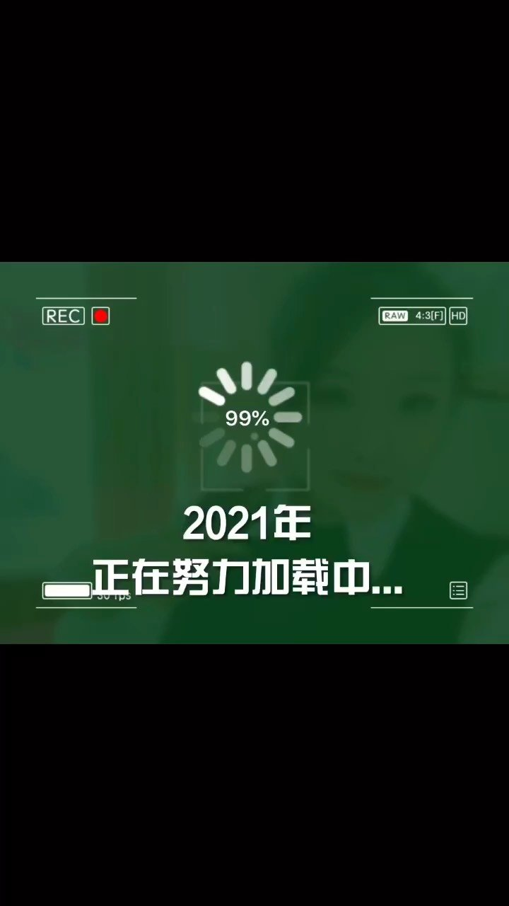 想我了没#春暖中国 #心动情人节 #2021春节全民打卡赛 #我的新春礼物