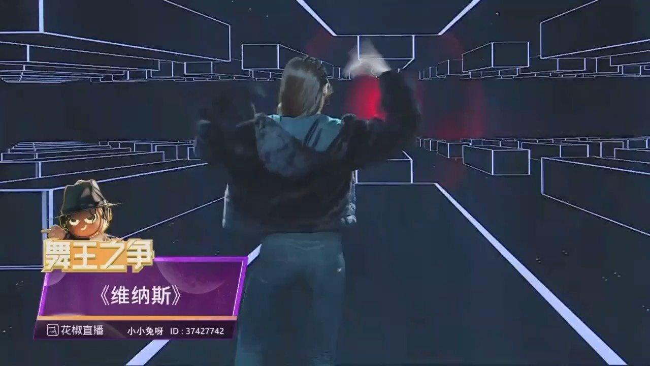 #我的七星推荐主播 #花椒好舞蹈  2020巅峰之战舞王12强 @小小兔???? 《维纳斯》