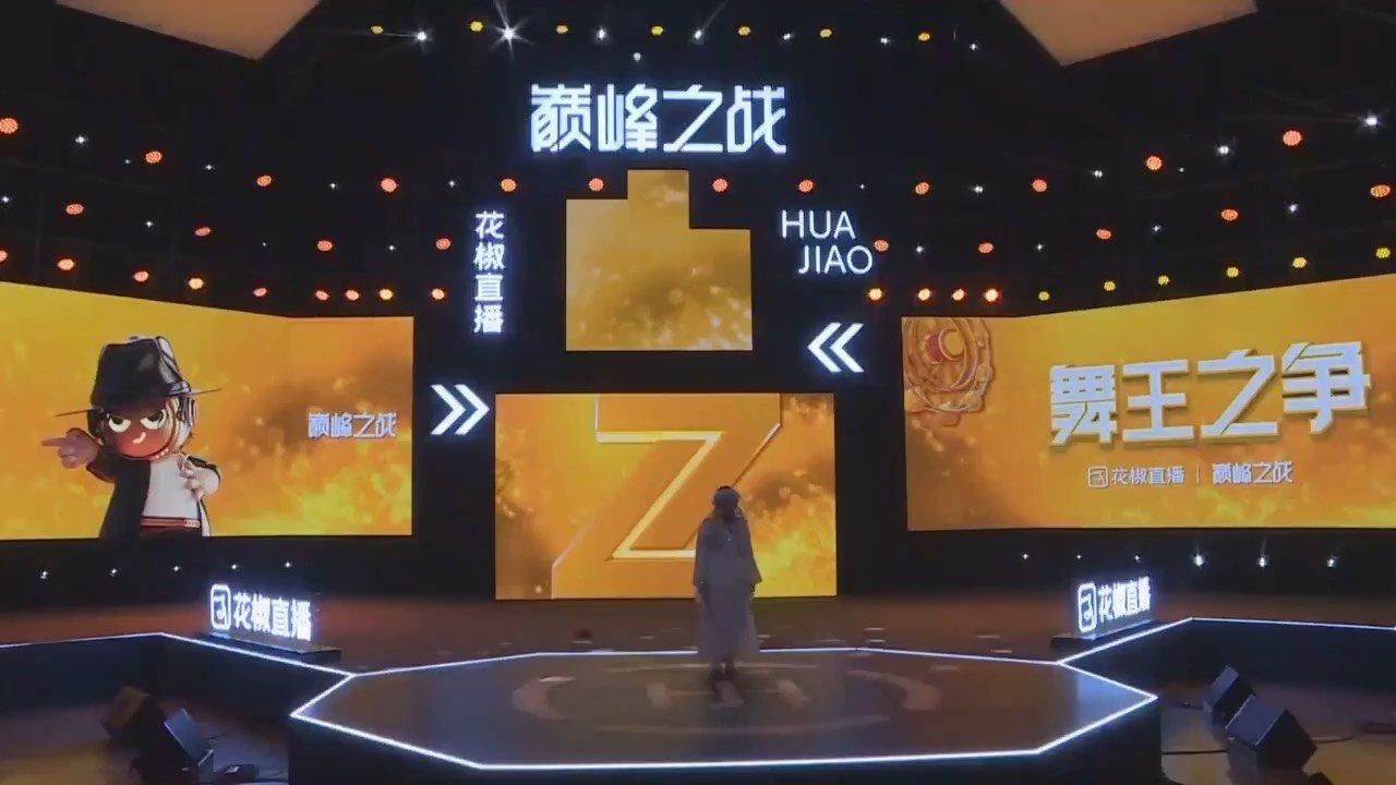 #我的七星推荐主播 #花椒好舞蹈  2020花椒巅峰之战舞王12强 @初见……^O^ 《你是风儿我是沙》