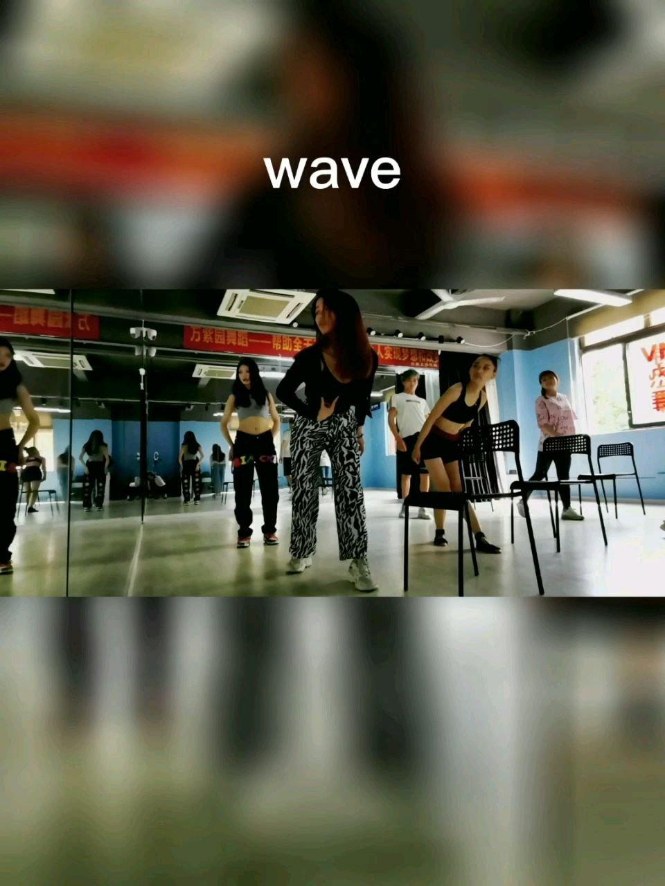 wave练习@夏小小狐狸? #花椒好舞蹈