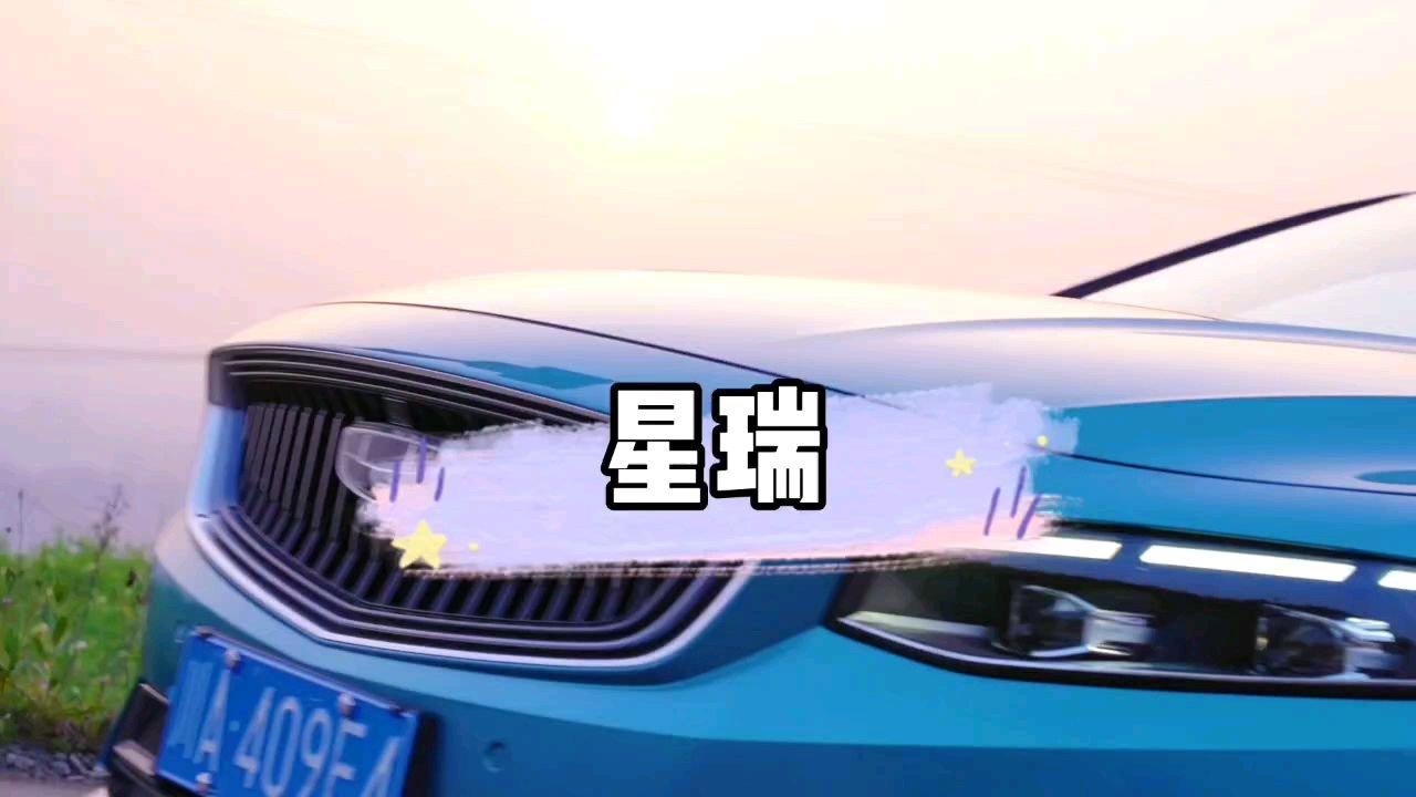 预算15W,在不买二手车的情况下,你会选择它吗?#吉利星瑞 #成都