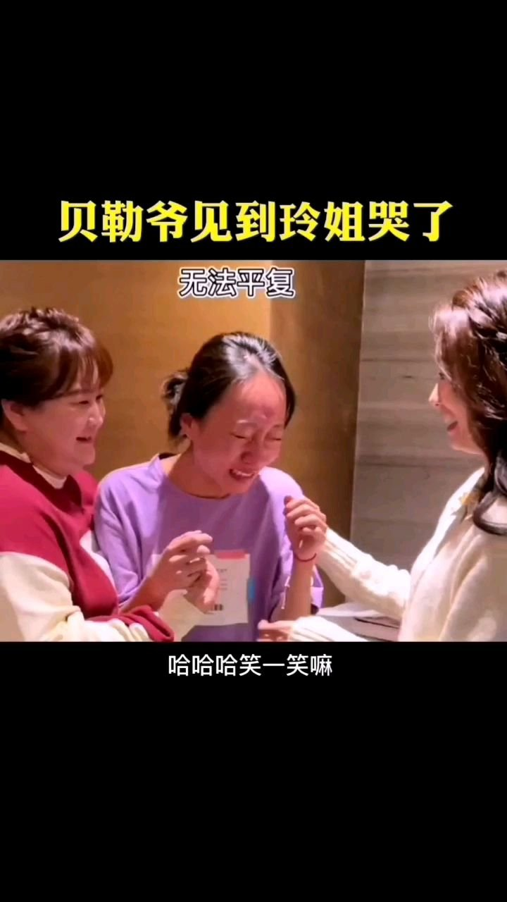 邵雨轩见到玲姐大哭一场……献丑了