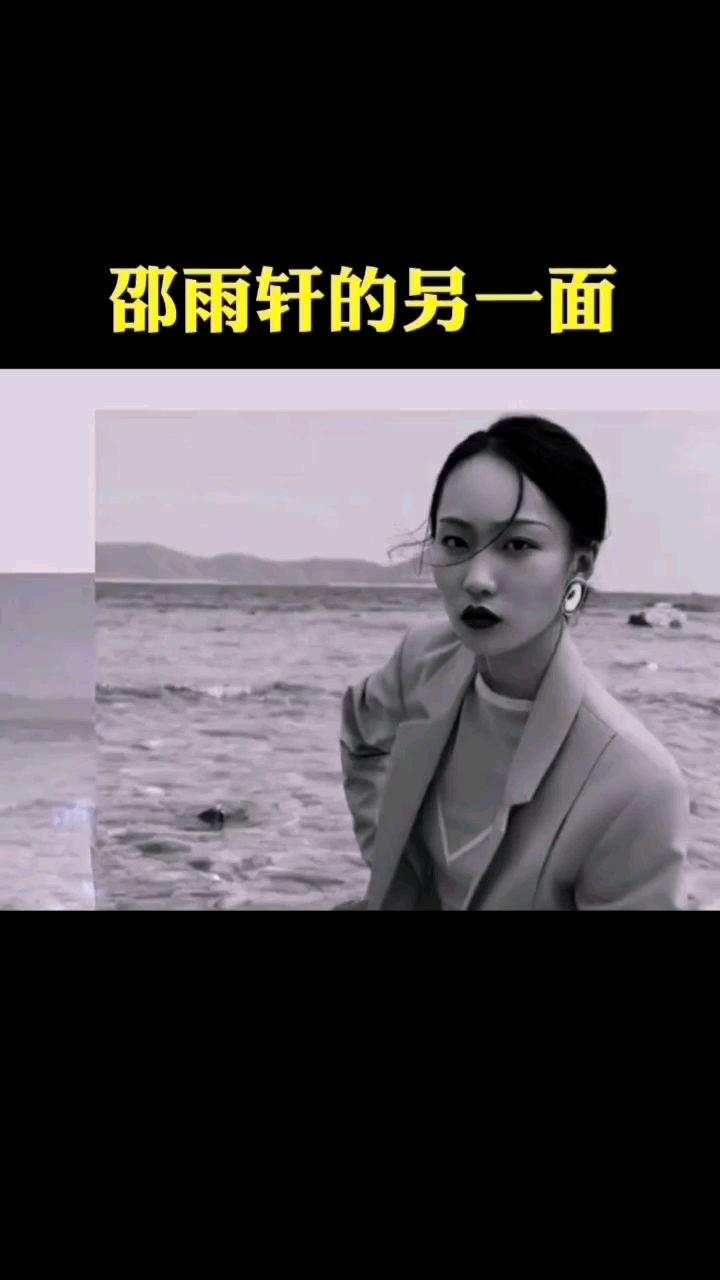 行吧那就看看邵雨轩的另一面…#贝勒爷的沙雕日常 #她用生活回敬生活
