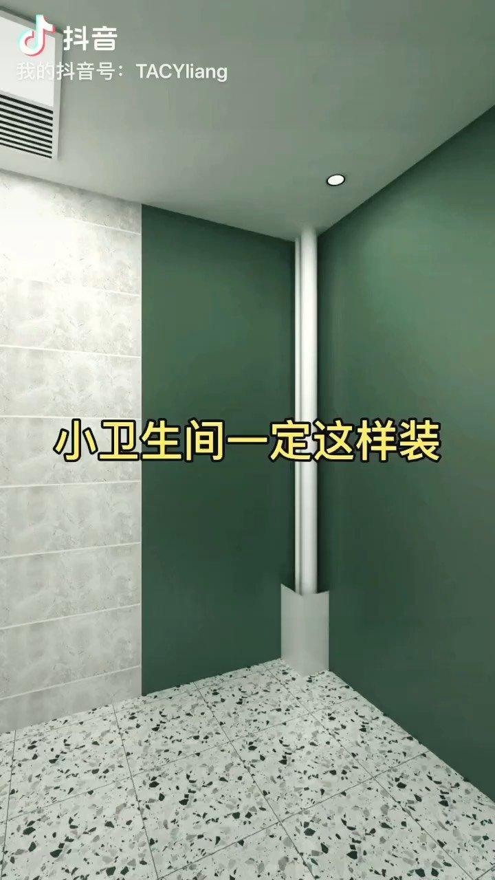#洗手间设计 #全屋整装