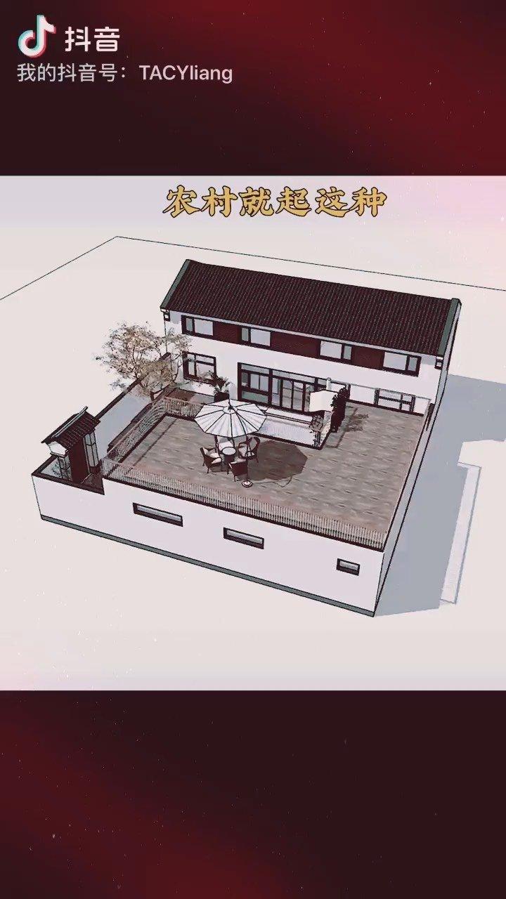 #中式四合院 #免费设计