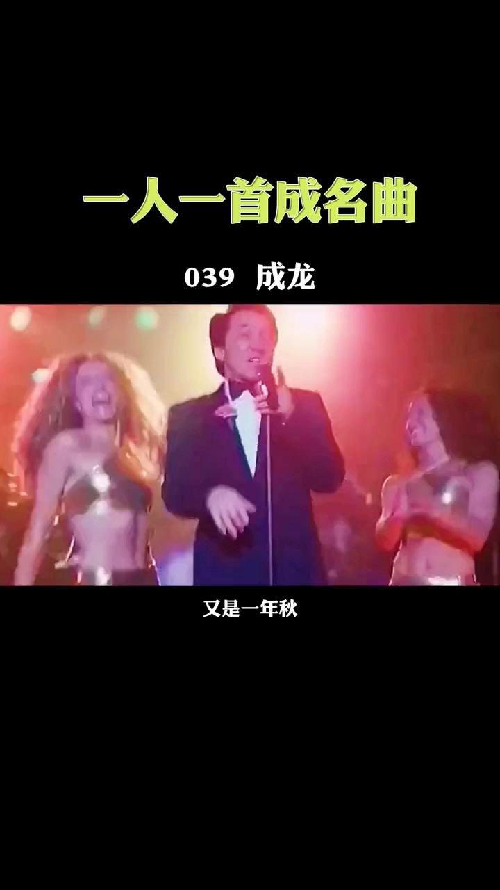 #流二狗专访# 成龙大哥这魔性的舞蹈我是真的服,#成龙历险记# #成龙专访#