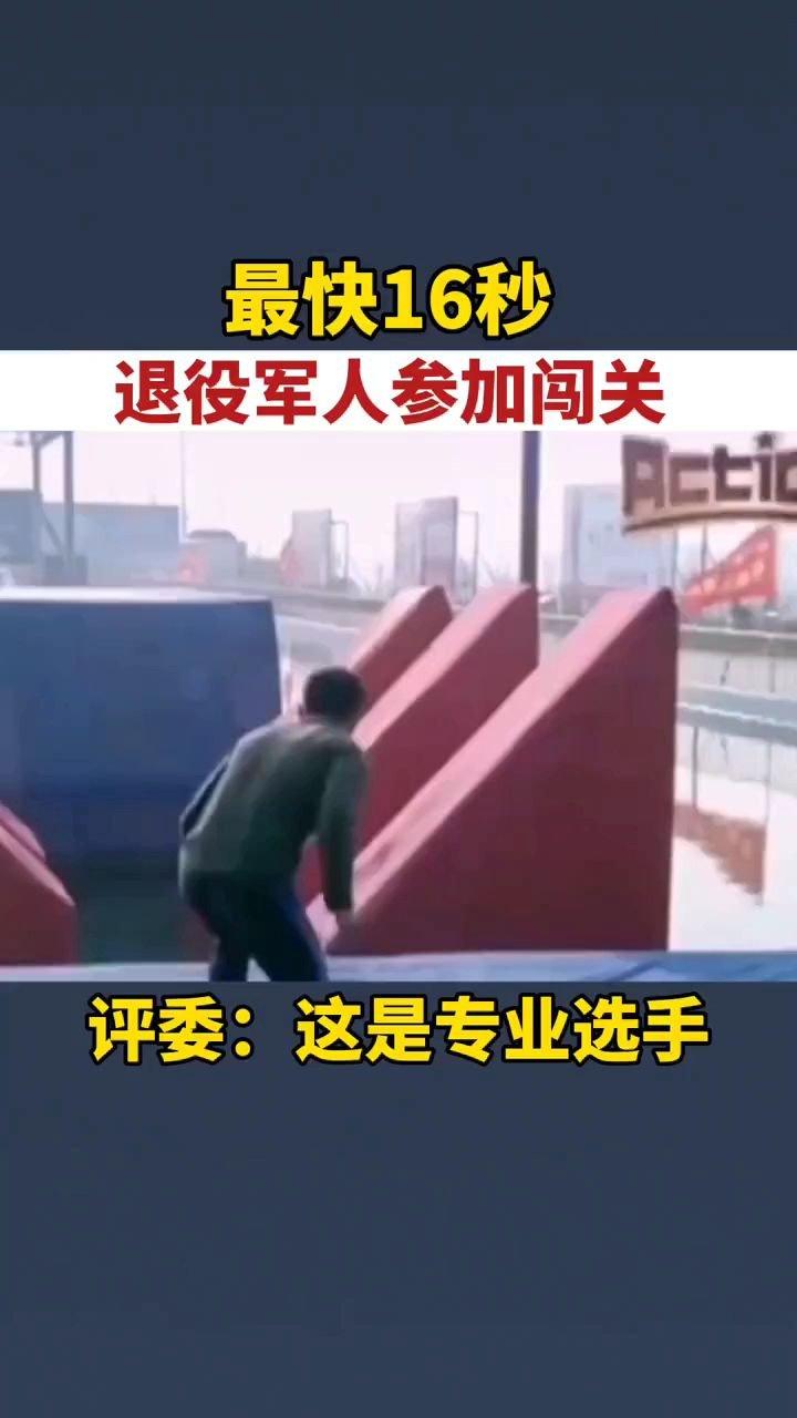 #流二狗剪辑# 退役【嘀~】参加节目闯关,16秒如履平地闯关速度惊人。#二狗传媒采访