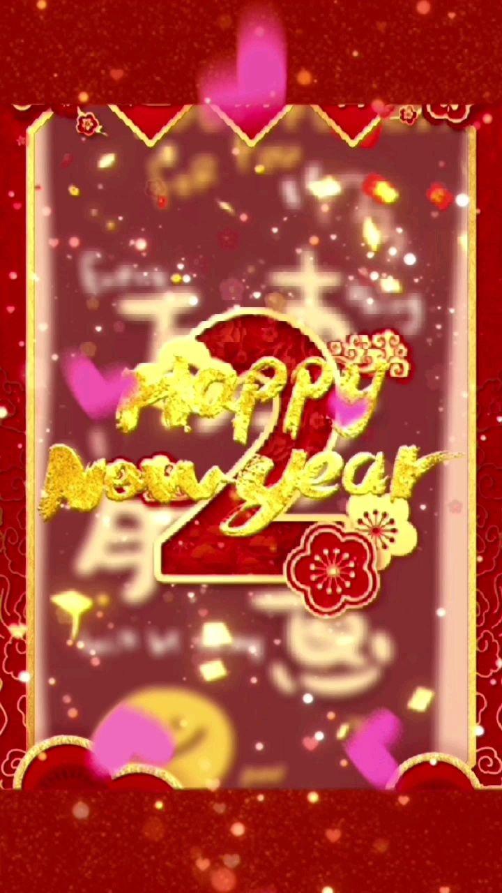 除夕过后,你将涅槃重生,愿往事清零,爱恨随意,愿新的一年,喜欢的都拥有,失去的都释怀,希望2021顺顺利利%除夕快乐!