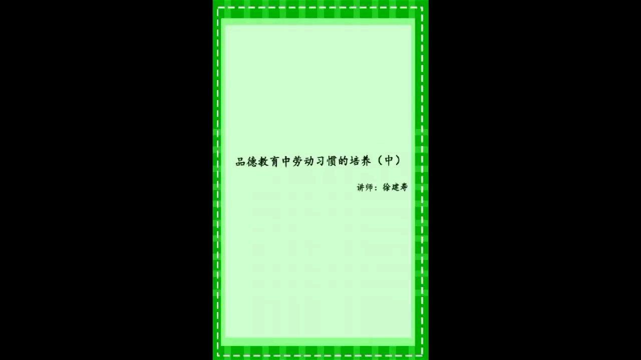 品德教育的劳动习惯的培养(中)