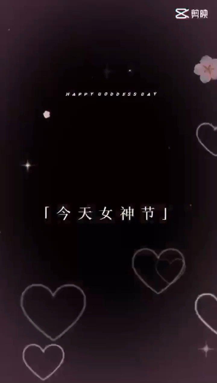 今天3.8女神节 也祝你节日快乐[呲牙]