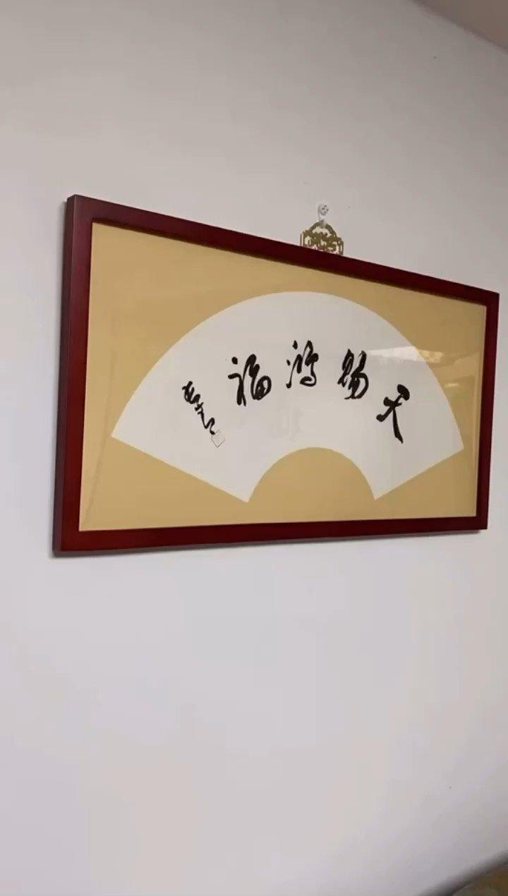天赐鸿福 #孔长青书法