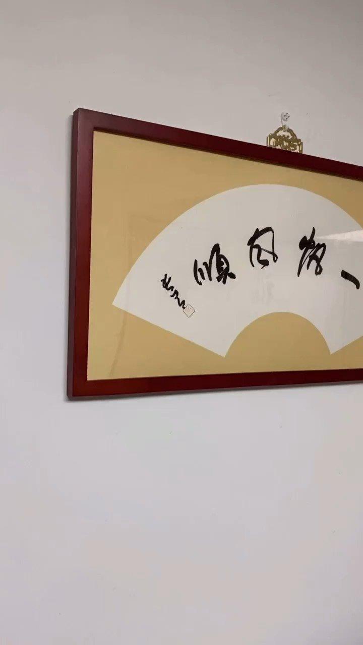 一帆风顺 #孔长青书法