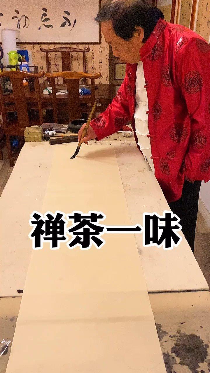 禅茶一味 #孔长青书法