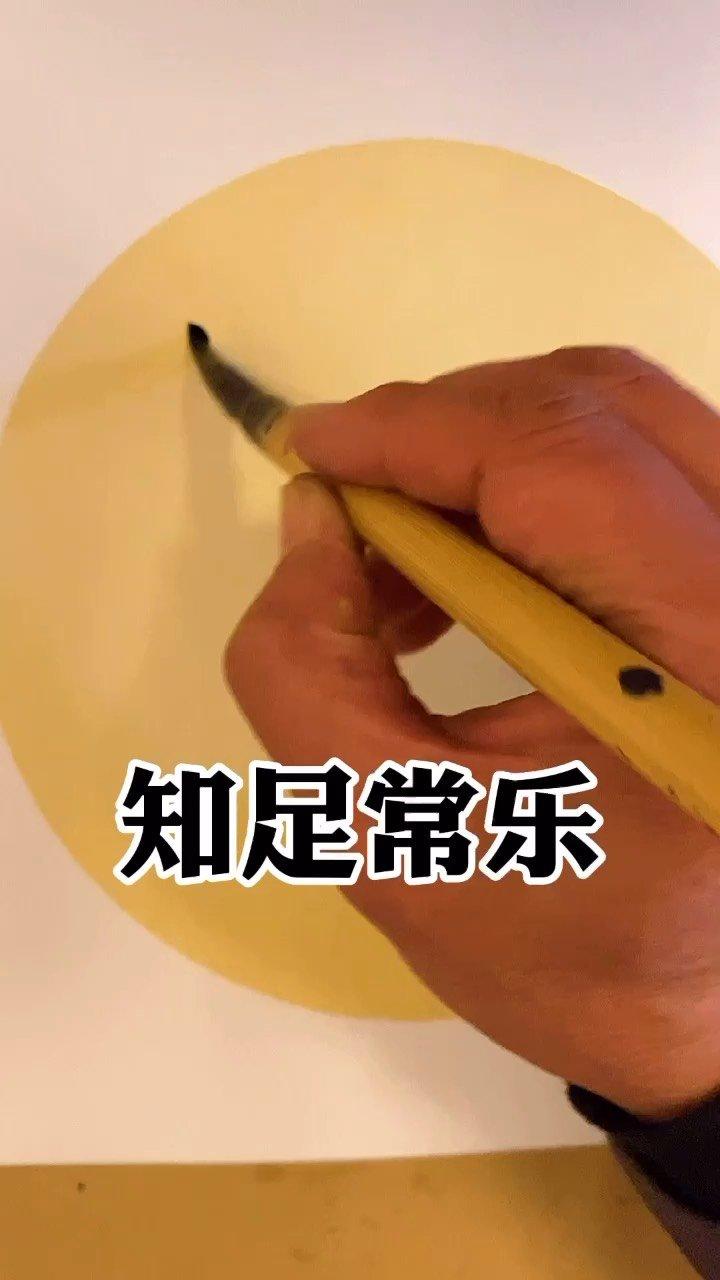 知足常乐   #孔长青书法