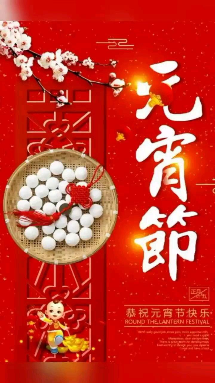 今日元宵节,祝大家元宵节快乐!