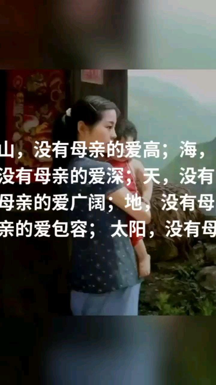 山,没有母亲的爱高;海,没有母亲的爱深;天,没有母亲的爱广阔;地,没有母亲的爱包容;太阳,没有母亲的爱温暖;云朵,没有母亲的爱洁白;花朵,没有母亲的爱灿烂。 祝天下女人节日快乐: