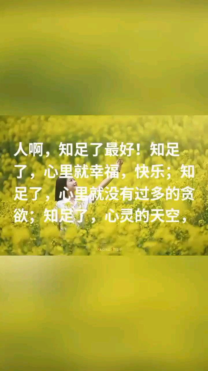 人啊,知足了最好!知足了,心里就幸福,快乐;知足了,心里就没有过多的贪欲;知足了,心灵的天空,才会是晴天丽日!