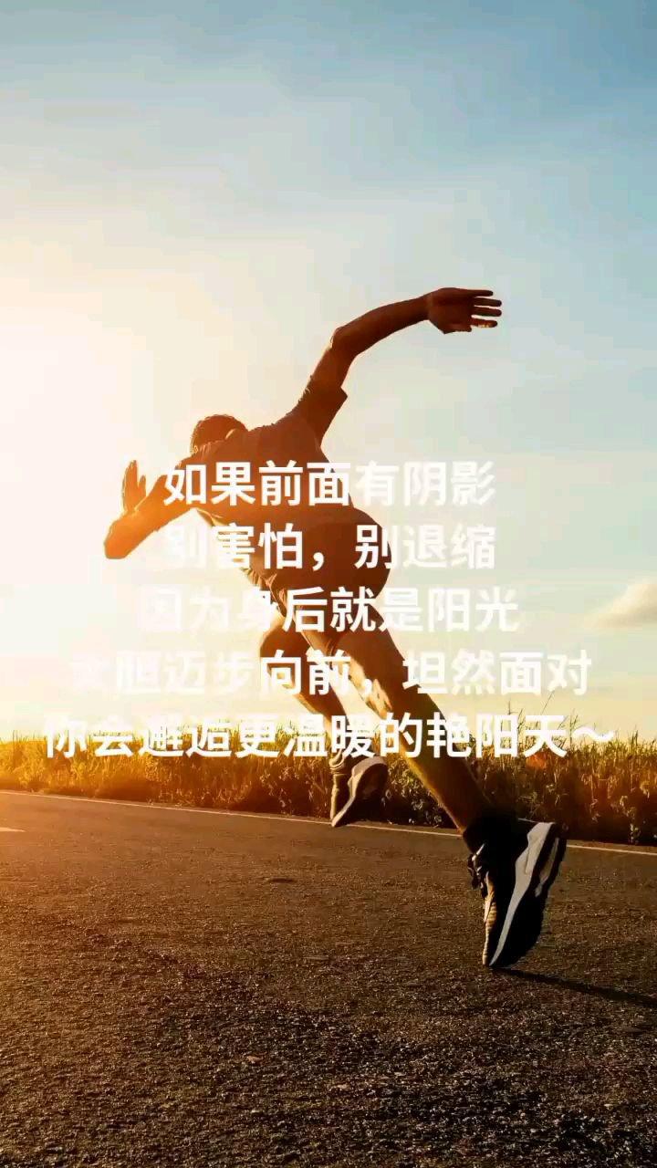 如果前面有阴影 别害怕,别退缩 因为身后就是阳光 大胆迈步向前,坦然面对 你会邂逅更温暖的艳阳天~