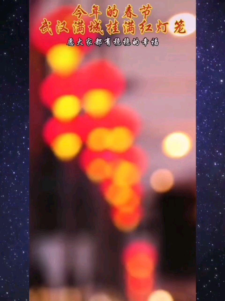 最美的武汉#春暖中国 #除夕 #武汉