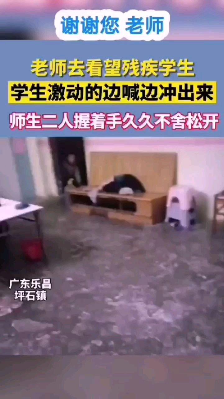谢谢您 老师#人民教师 #光 #春暖中国