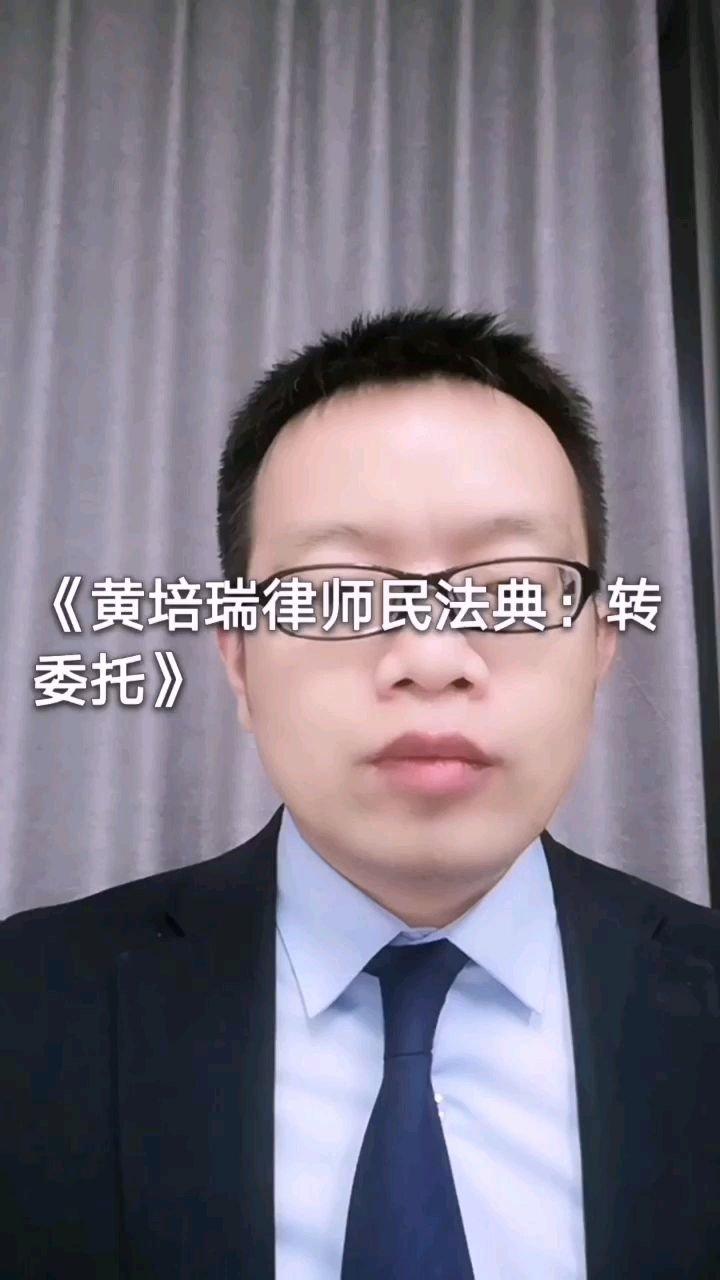《黄培瑞律师民法典:转委托》#济南律师