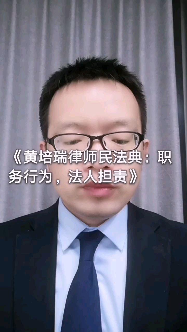 《黄培瑞律师民法典:职务行为,法人担责》#济南律师