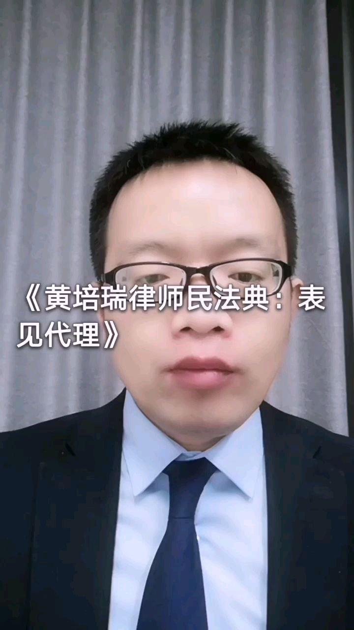 《黄培瑞律师民法典:表见代理》#济南律师