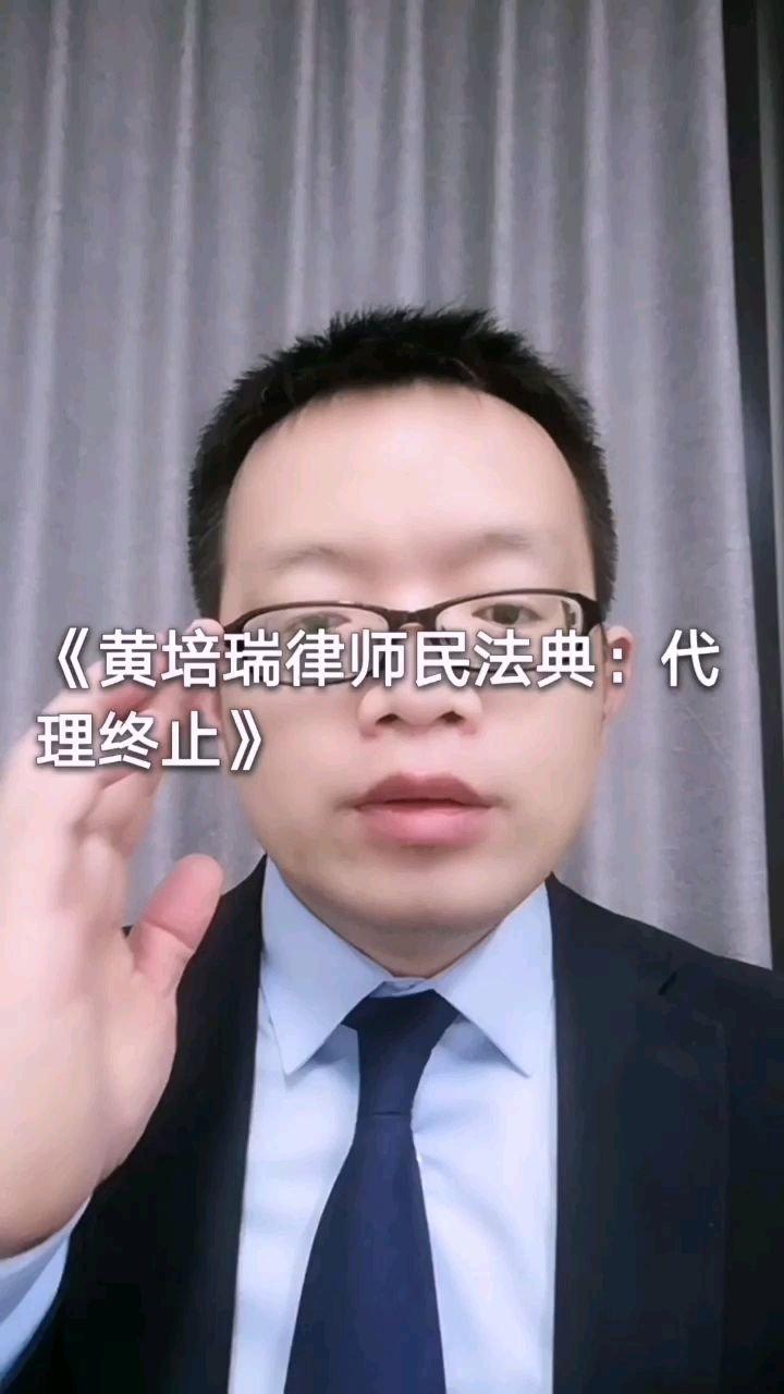 《黄培瑞律师民法典:代理终止》#济南律师