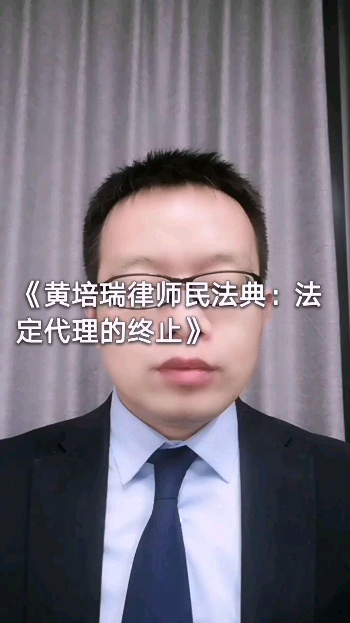 《黄培瑞律师民法典:法定代理的终止》#济南律师