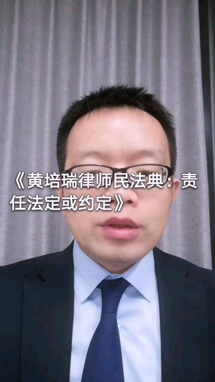 《黄培瑞律师民法典:责任法定或约定》