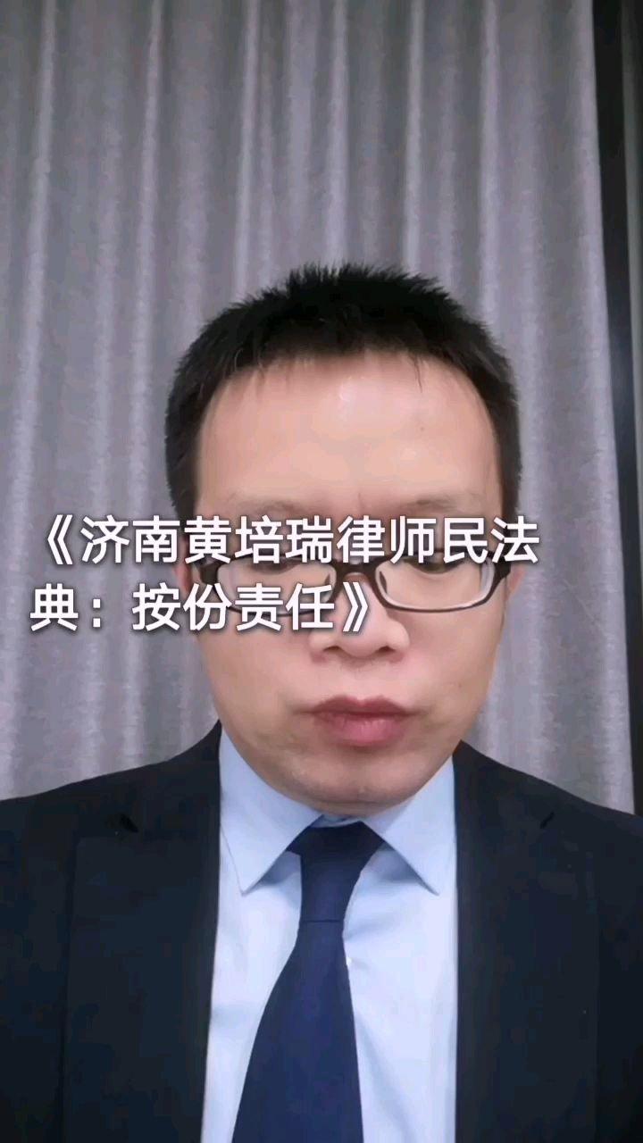 《济南黄培瑞律师民法典:按份责任》