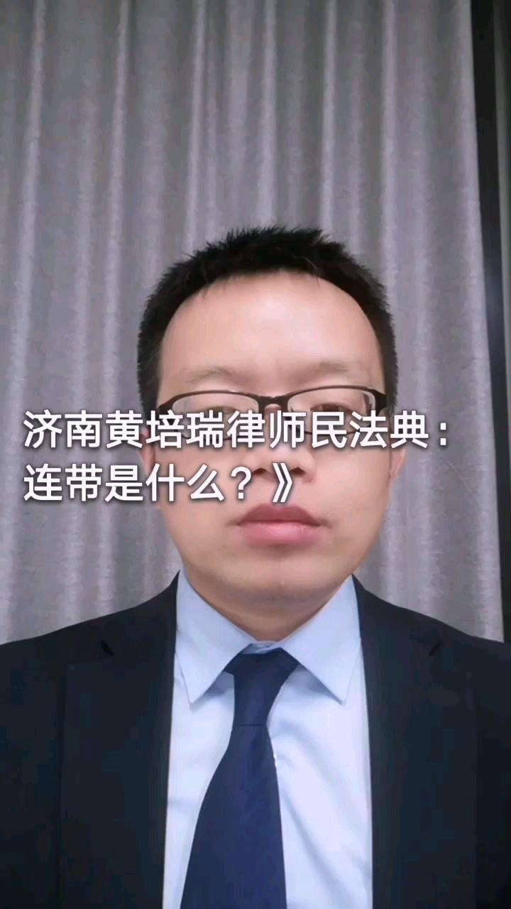 济南黄培瑞律师民法典:连带是什么?》#济南律师