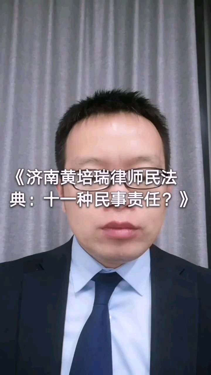 《济南黄培瑞律师民法典:十一种民事责任?》#济南律师