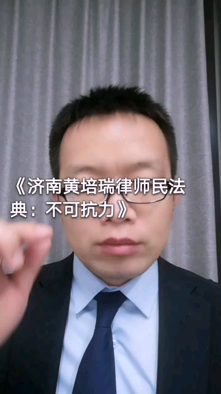 《济南黄培瑞律师民法典:不可抗力》
