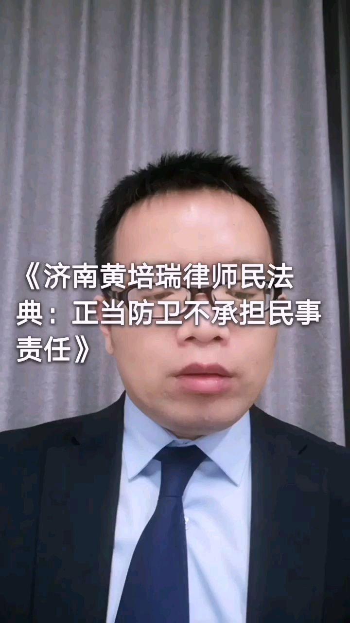 《济南黄培瑞律师民法典:正当防卫不承担民事责任》#济南律师
