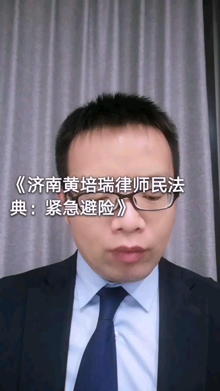 《济南黄培瑞律师:民法典紧急避险》