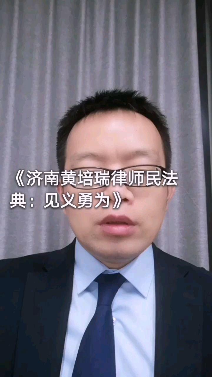 《济南黄培瑞律师民法典:见义勇为》#济南律师