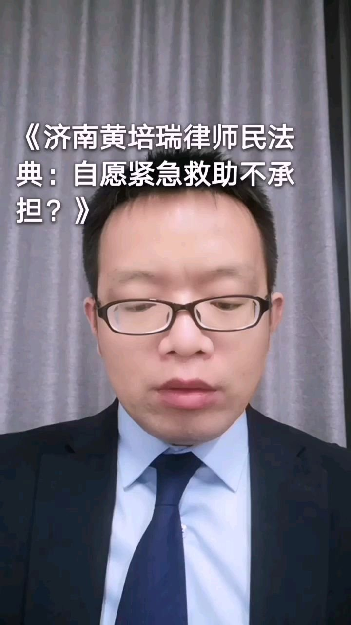 《济南黄培瑞律师民法典:自愿紧急救助不承担?》
