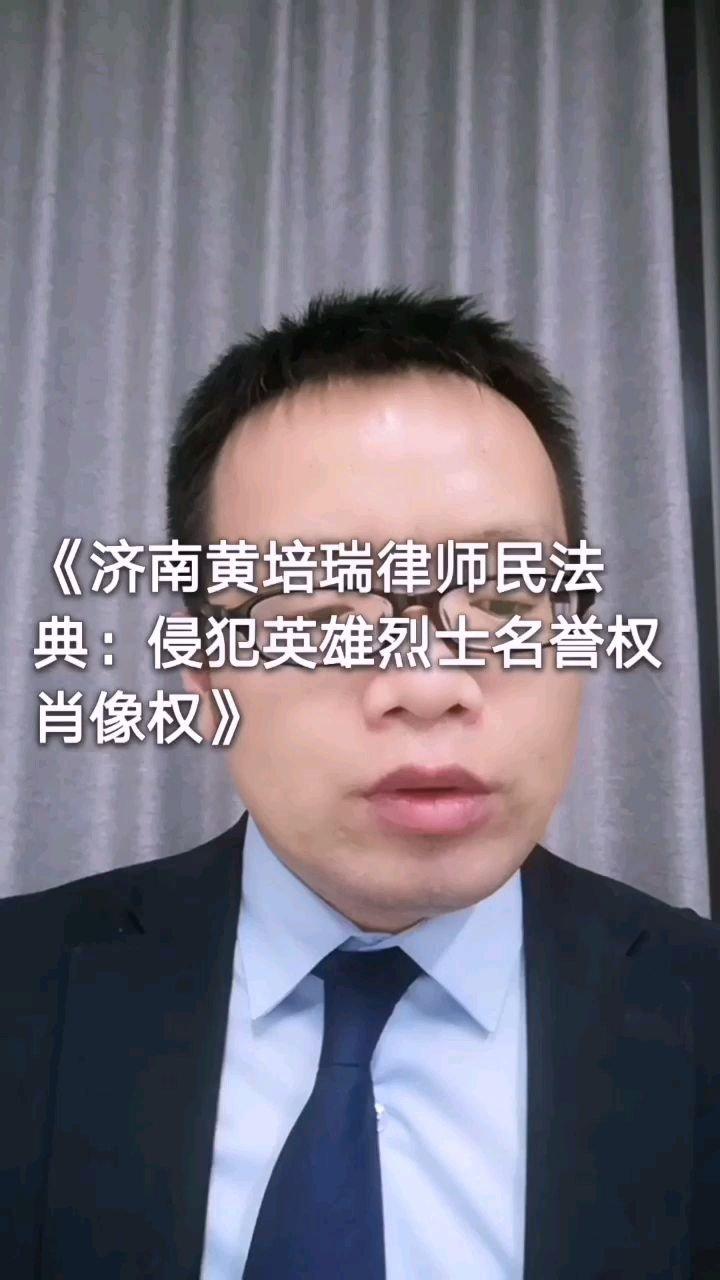 《济南黄培瑞律师民法典:侵犯英雄【嘀~】名誉权肖像权》