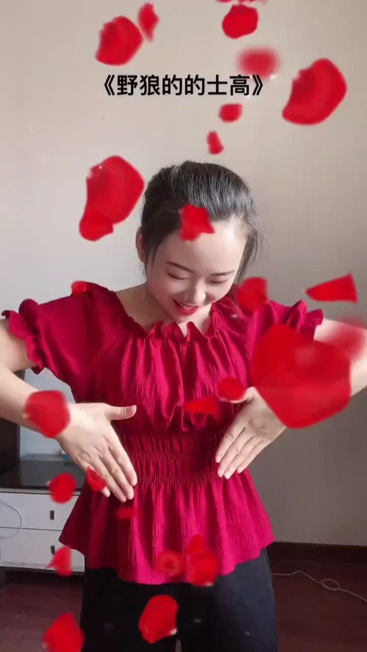 #又嗨又野在玩乐 #花椒好舞蹈