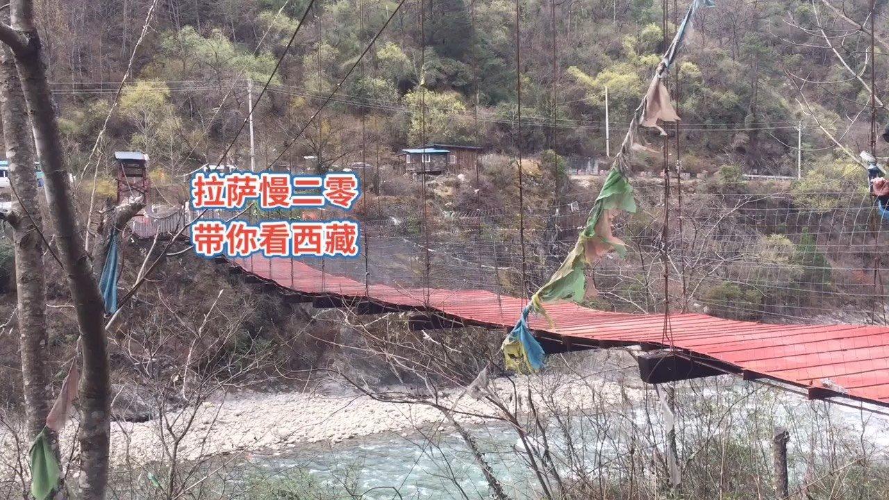 拉萨慢二零 带你看西藏! 川藏线上的拉月网吊桥,每去必停~ #西藏旅行 #拉萨骑行 #拉萨租自行车