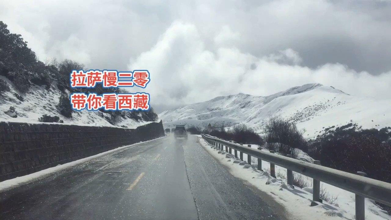 拉萨慢二零 带你看西藏! 这段时间西藏的山都不消停,陆陆续续下了很久的雨雪~ #西藏旅行 #拉萨骑行 #拉萨租自行车